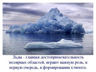 Льды - главная достопримечательность полярных областей, играют важную роль, в пе