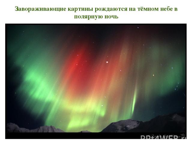 Завораживающие картины рождаются на тёмном небе в полярную ночь