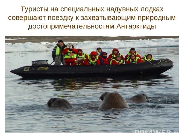 Туристы на специальных надувных лодках совершают поездку к захватывающим природным достопримечательностям Антарктиды