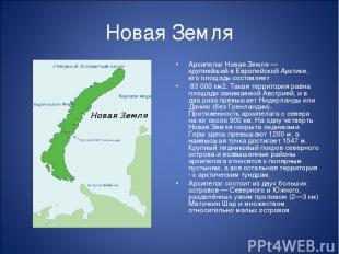 Новая Земля Архипелаг Новая Земля — крупнейший в Европейской Арктике, его площад