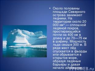 Около половины площади Северного острова занимают ледники. На территории около 2