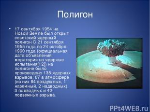 Полигон 17 сентября 1954 на Новой Земле был открыт советский ядерный полигон С 2