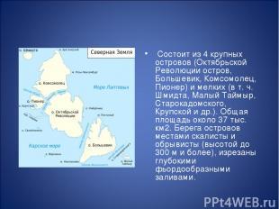 Состоит из 4 крупных островов (Октябрьской Революции остров, Большевик, Комсомол