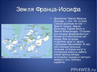 Земля Франца-Иосифа Архипелаг Земля Франца Иосифа — это 191 остров. Самые крупны