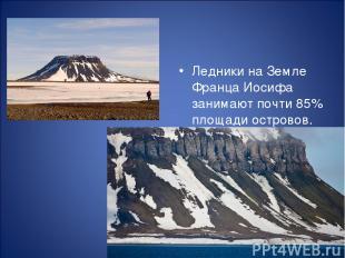 Ледники на Земле Франца Иосифа занимают почти 85% площади островов.