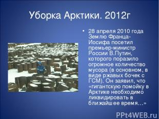 Уборка Арктики. 2012г 28 апреля 2010 года Землю Франца-Иосифа посетил премьер-ми