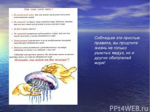 Соблюдая эти простые правила, вы продлите жизнь не только ушастых медуз, но и др