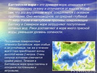 Постоянные поверхностные течения в Балтийском море слабые и не-устойчивые, так ж