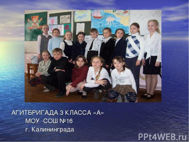 АГИТБРИГАДА 3 КЛАССА «А» МОУ СОШ №16 г. Калининграда