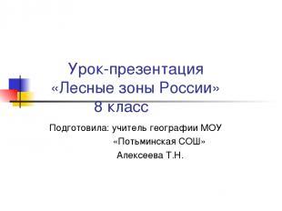 Урок-презентация «Лесные зоны России» 8 класс Подготовила: учитель географии МОУ