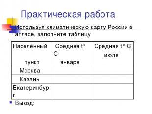 Практическая работа Используя климатическую карту России в атласе, заполните таб