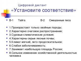 Цифровой диктант «Установите соответствие» В-1 Тайга В-2 Смешанные леса 1.Произр