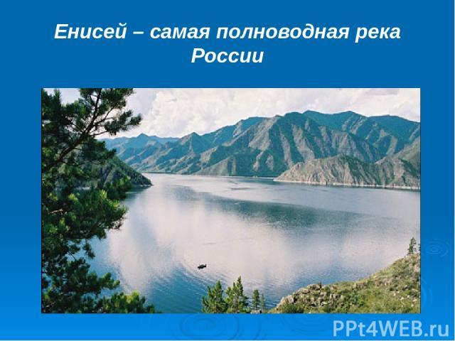 Енисей – самая полноводная река России