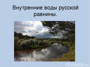 Внутренние воды русской равнины.