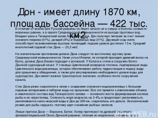 Дон - имеет длину 1870 км, площадь бассейна — 422 тыс. км2. В отличие от многих