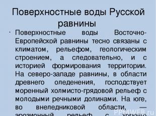 Поверхностные воды Русской равнины Поверхностные воды Восточно-Европейской равни