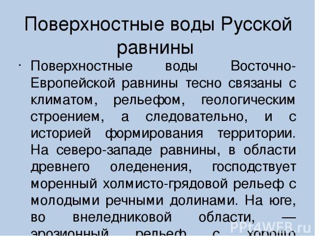Поверхностные воды Русской равнины Поверхностные воды Восточно-Европейской равнины тесно связаны с климатом, рельефом, геологическим строением, а следовательно, и с историей формирования территории. На северо-западе равнины, в области древнего оледе…