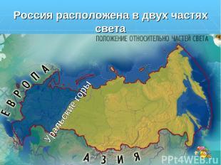 Россия расположена в двух частях света