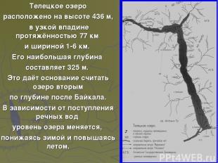 Телецкое озеро расположено на высоте 436 м, в узкой впадине протяжённостью 77 км