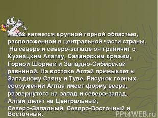 Алтай является крупной горной областью, расположенной в центральной части страны