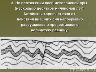 3. На протяжении всей мезозойской эры (несколько десятков миллионов лет) Алтайск