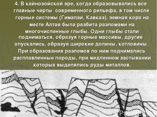 4. В кайнозойской эре, когда образовывались все главные черты современного релье