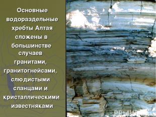Основные водораздельные хребты Алтая сложены в большинстве случаев гранитами, гр