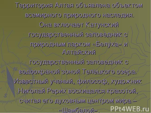 Территория Алтая объявлена объектом всемирного природного наследия. Она включает Катунский государственный заповедник с природным парком «Белуха» и Алтайский государственный заповедник с водоохраной зоной Телецкого озера. Известный ученый, философ, …