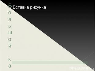 Большой кавказский хребет