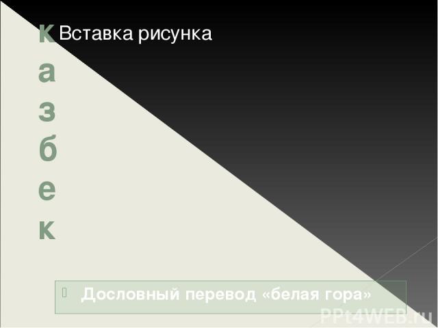 казбек Дословный перевод «белая гора»