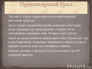 Эта часть Урала характеризуется наибольшими высотами хребтов. Здесь следы оледен