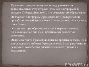 Уральские горы расположены между различными тектоническими структурами (Русской