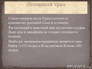 Самая северная часть Урала состоит из каменистых россыпей (скал и останцев). Рас