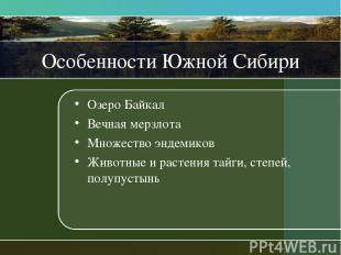 Особенности Южной Сибири Озеро Байкал Вечная мерзлота Множество эндемиков Животн