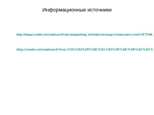 http://images.yandex.ru/yandsearch?rpt=simage&img_url=belprom-image.s3.amazonaws.com%2F75348_w640_h640_foto_kedra.jpg&ed=1&text=%D1%84%D0%BE%D1%82%D0%BE%D0%B3%D1%80%D0%B0%D1%84%D0%B8%D0%B8%20%D0%BA%D0%B5%D0%B4%D1%80%D0%B0&p=0 http://yandex.ru/yandse…