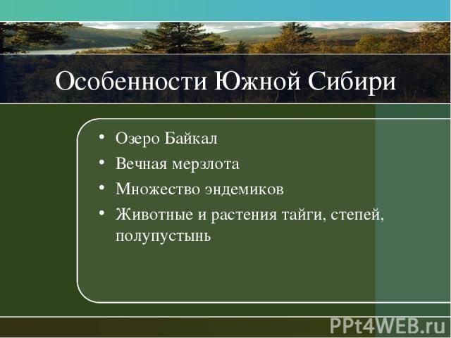 Особенности Южной Сибири Озеро Байкал Вечная мерзлота Множество эндемиков Животные и растения тайги, степей, полупустынь
