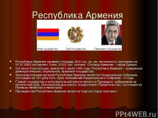 Республика Армения Республика Армения занимает площадь 29,8 тыс. кв. км, численн