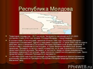 Республика Молдова Территория государства – 33,7 тыс.кв.км. Численность населени
