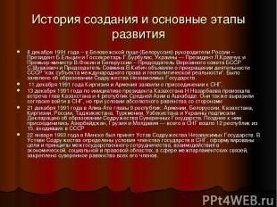 История создания и основные этапы развития 8 декабря 1991 года – в Беловежской п