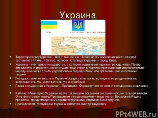 Украина Территория государства – 603,7 тыс. кв. км. Численность населения на 01.