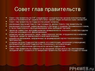 Совет глав правительств Совет глав правительств СНГ координирует сотрудничество