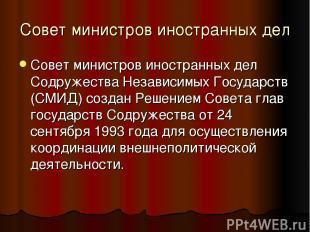 Совет министров иностранных дел Совет министров иностранных дел Содружества Неза