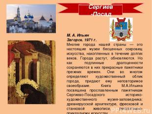 Сергиев -Посад М. А. Ильин Загорск. 1971 г. Многие города нашей страны — это нас