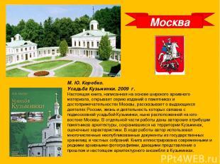 Москва М. Ю. Коробко. Усадьба Кузьминки. 2009 г. Настоящая книга, написанная на
