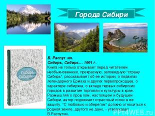 В. Распутин. Сибирь, Сибирь… 1991 г. Книга не только открывает перед читателем н
