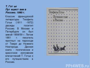 Т. Готье Путешествие в Россию. 1990 г. Классик французской литературы Теофиль Го
