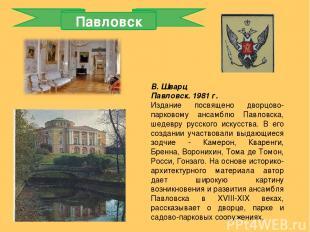 Павловск В. Шварц Павловск. 1981 г. Издание посвящено дворцово-парковому ансамбл