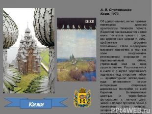 Кижи А. В. Ополовников Кижи. 1970 Об удивительных, неповторимых памятниках древн