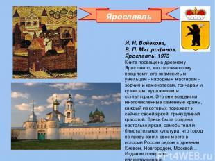 Ярославль И. Н. Войекова, В. П. Митрофанов. Ярославль. 1973 Книга посвящена древ