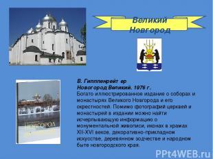 Великий Новгород В. Гипппенрейтер Новогород Великий. 1976 г. Богато иллюстрирова